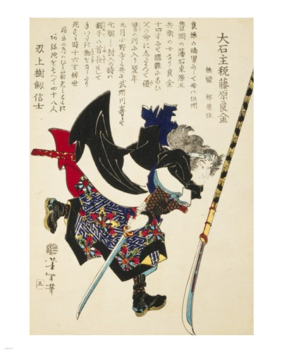 Samurai Running with Sword art print by Unknown for $56.25 CAD
